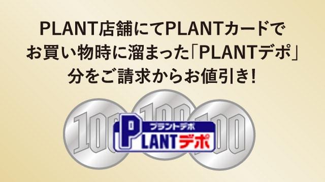 PLANT店舗にてPLANTカードでお買い物時に溜まった「PLANTデポ」分をご請求からお値引き!