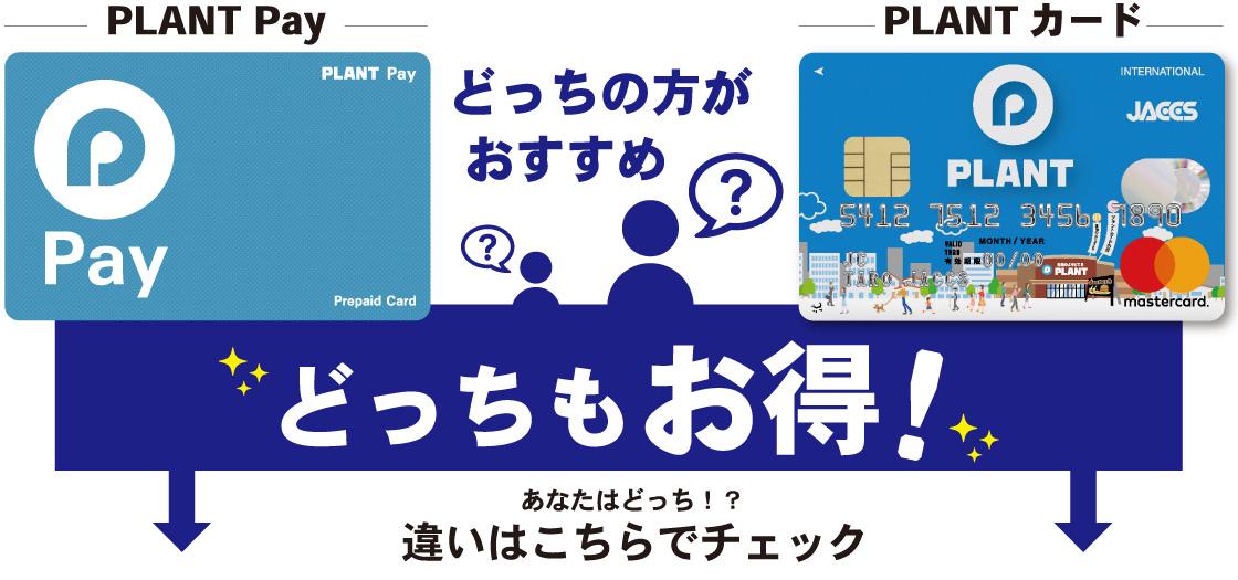 PLANT Pay/PLANTカード どっちの方がおすすめ どっちもお得! あなたはどっち!?違いはこちらでチェック