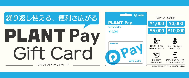繰り返し使える、便利さ広がる!PLANT PAY Gift Card!